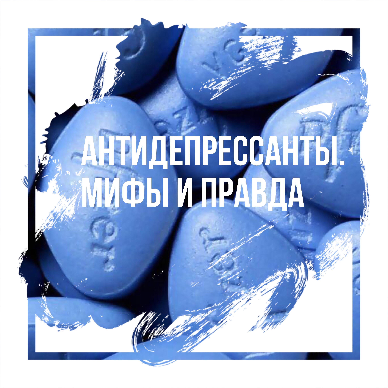 Антидепрессанты. Мифы и правда