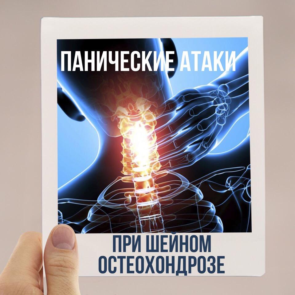 полезная сердцебиение при шейном остеохондрозе готов вам помочь
